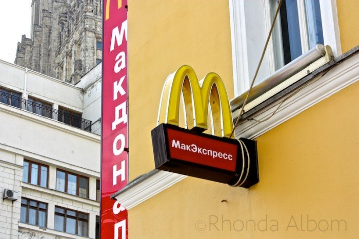 McDonald's in Moscow, Russia ~ 5 Reasons to Visit McDonald's Around the World with Kids