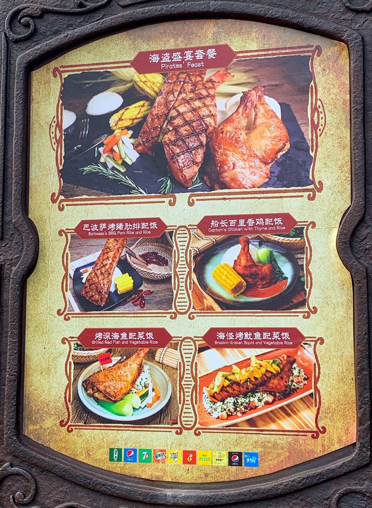 A menu in both Mandarin and English at Shanghai Disneyland